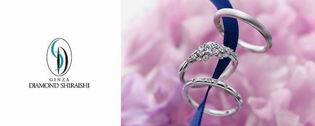 ダイヤモンドシライシの値引き情報