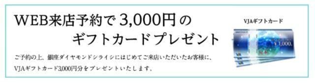 ダイヤモンドシライシのWEB来店予約特典クーポン