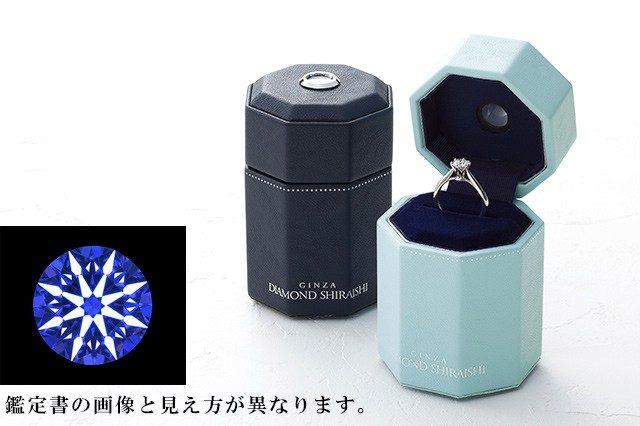ダイヤモンドシライシの婚約指輪の成約特典
