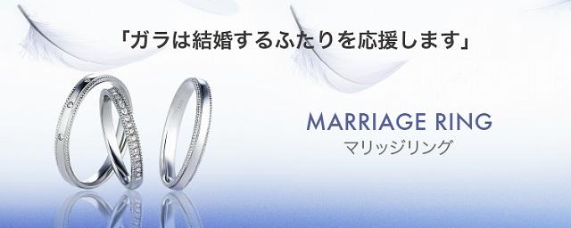 ガラ 御徒町 指輪