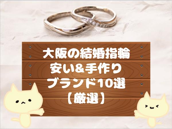 結婚指輪|大阪