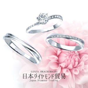 日本ダイヤモンド貿易TOP