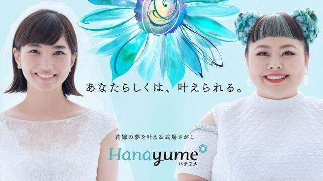 ハナユメ指輪キャンペーン