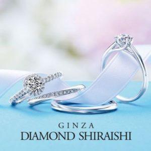 銀座ダイヤモンドシライシTOP